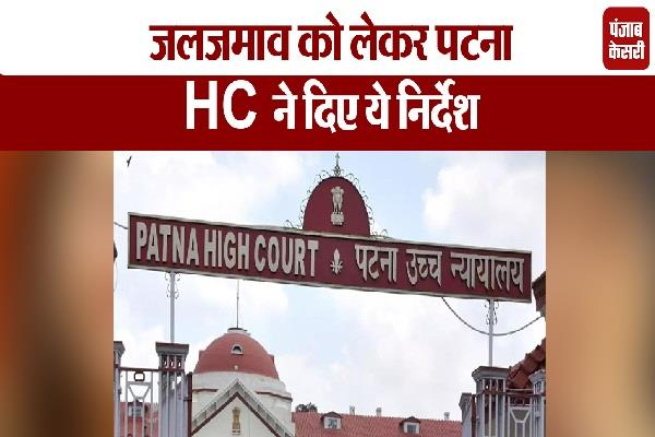 hearing in patna hc on water logging case