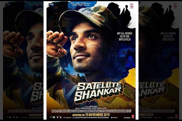 'सैटेलाइट शंकर' का ट्रेलर आउट, रिलीज डेट और पोस्टर्स बदलने से चर्चा में है फिल्म