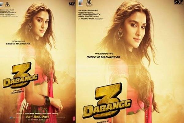 sai manjrekar s entry into bollywood with new poster of dabangg 3