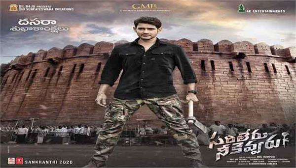 mahesh babu opened many secrets with his new film sarilaru nikevaru