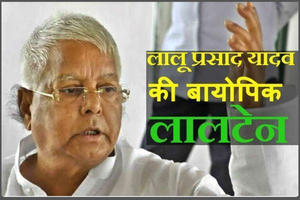lalu prasad yadav biopic news in hindi