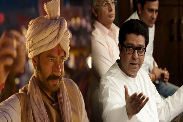 raj thackeray mns in support of tanhaji the unsung warrior