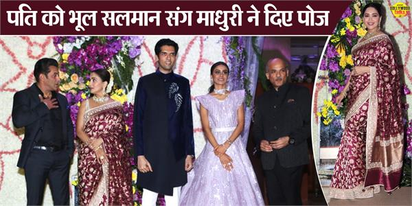 madhuri with husband and salman attend sooraj barjatya son wedding reception