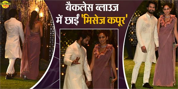 shahid kapoor attend mukesh ambani niece pre wedding bash with wife mira rajput