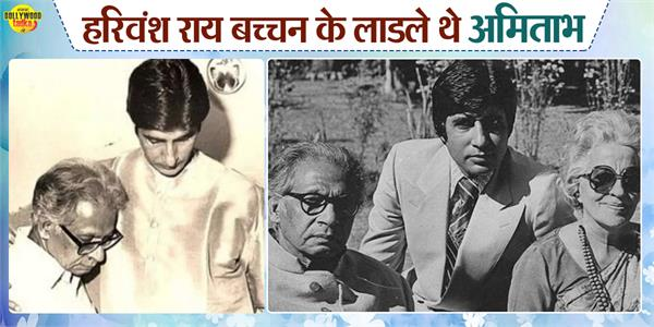 harivansh rai birth anniversary see his unseen pictures with amitabh bachchan