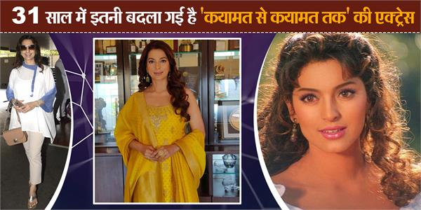 qayamat se qayamat tak actress juhi chawla now look like this