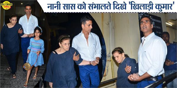 फैमिली संग अक्षय कुमार की मूवी डेट, नानी सास को यूं संभालते दिखे 'खिलाड़ी कुमार'