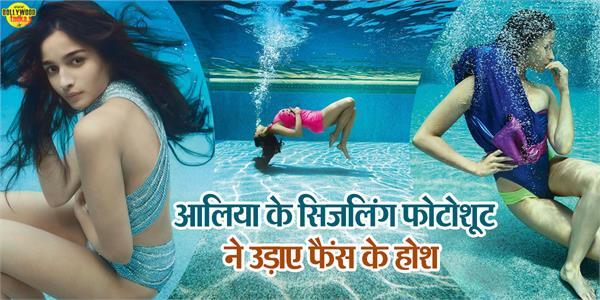 alia bhatt underwater photoshoot raised the internet temperature
