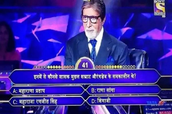 amitabh asked questions related to shivaji maharaj then twitter user trolled him