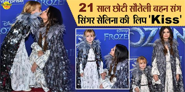 selena gomez attend frozen 2 premiere with step sister gracie elliot teefey