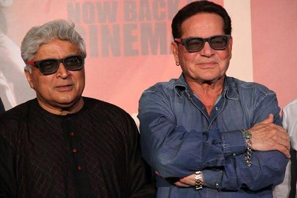 javed akhtar and saleem khan reaction on ayodhya case
