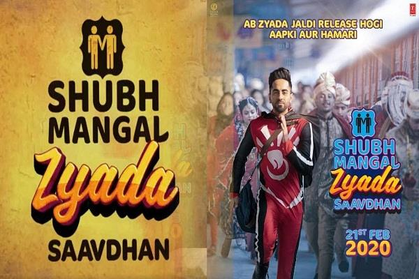 first look out of shubh mangal zyada saavdhan out