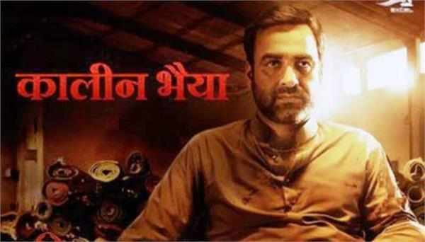 mirzapur 2 teaser out today