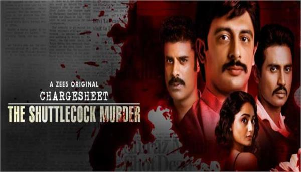 chargesheet the shuttlecock murder new poster release