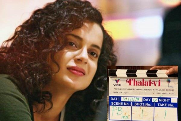 kangana starts shooting for thalaivi