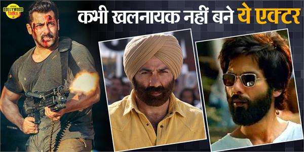 salman khan to sunny deol these stars never play villain role