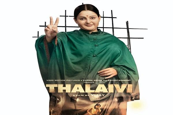 kangana ranaut film thalaivi first look and teaser out