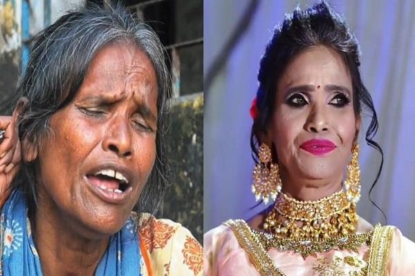 the truth of ranu mandal s viral makeup photos came to the fore