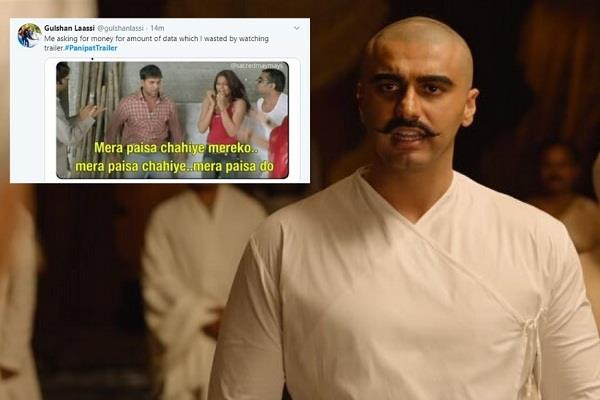 viewers disappointed with  panipat  trailer social media gave fun reaction