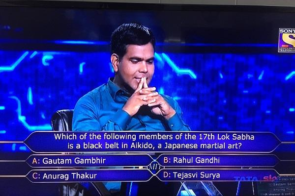 contestant failed on the question related to rahul gandhi users trolled