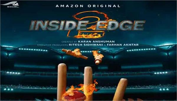 amazon prime web series inside edge 2 ready to entertain