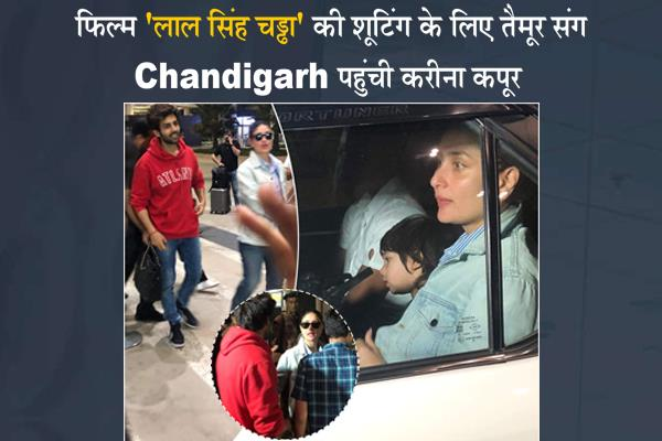 taimur ali khan spot at chandigarh airport with his mom