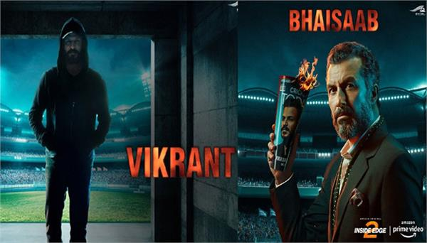 poster of vikrant dhawan and bhaisahab released from inside edge season 2