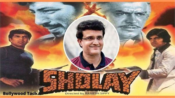 sourav ganguly saying about amitabh bachchan dharmendra movie sholle