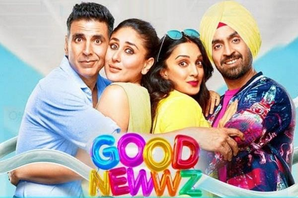 pil filed in the high court against the film good news