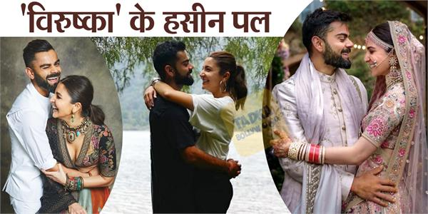anushka sharma virat kohli wedding anniversary special