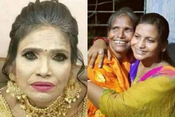 मेकअप को लेकर ट्रोल हुईं थी रानू मंडल, अब बेटी बोली-'वो सिंगर हैं, माॅडल नहीं '