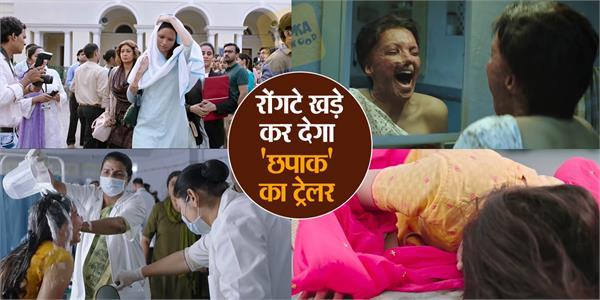 deepika padukone movie chhapaak trailer out