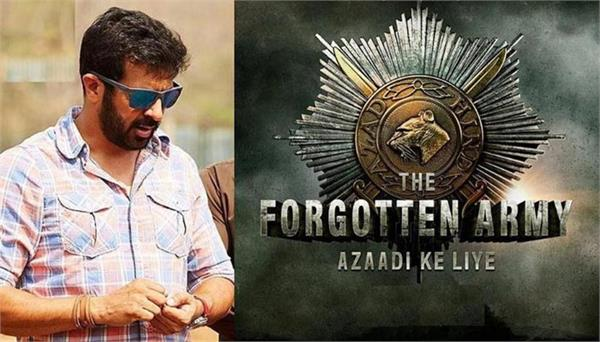 kabir khan the forgotten army is the largest web series in budget