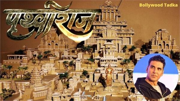 बिग बजट में बनेगी अक्षय कुमार की 'पृथ्वीराज', बाहुबली की तरह होगा भव्य सेटों का निर्माण