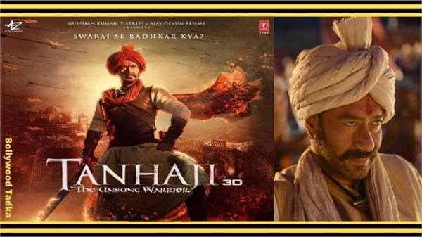 ajay devgan saying about his upcoming movie tanhaji