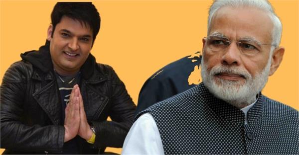 आखिर क्यों कपिल शर्मा ने नेशनल टेलीविजन पर पीएम मोदी से मांगी माफी, जानें