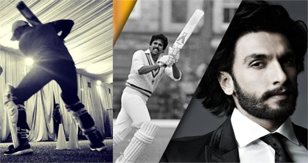 ranveer singh will acting on the roll of kapil dev