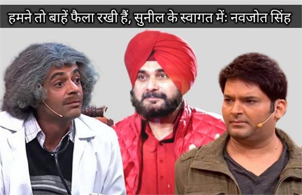 navjot singh sidhu big statement on kapil sharma and sunil grover
