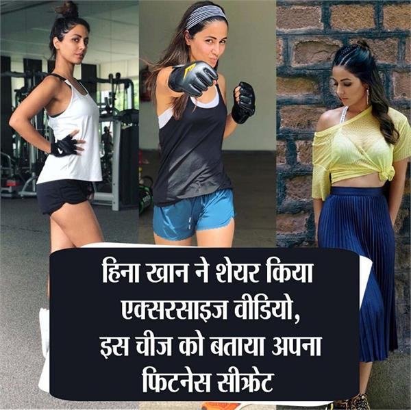 hina khan shared workout video