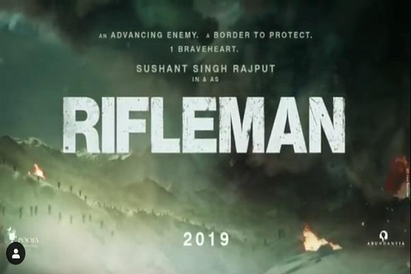 rifleman teaser release