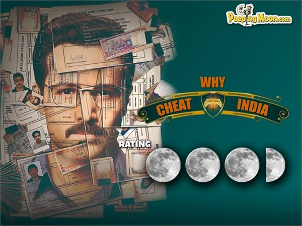 why cheat india box office day 1