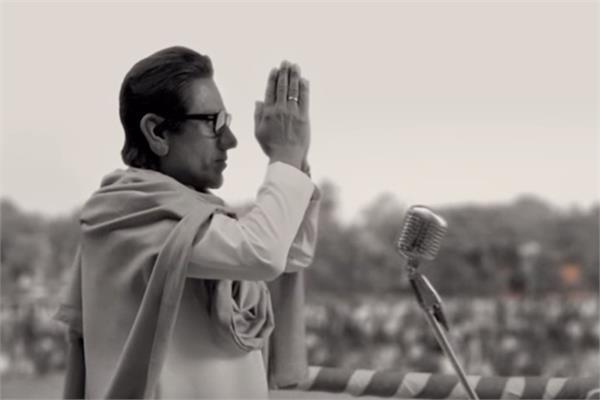 thackeray movie release celebration