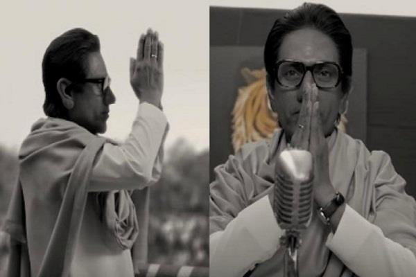thackeray box office collection day 1