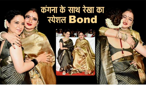 kangana rekha special bonding at event