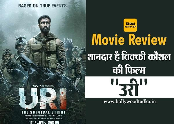 movie review of film uri