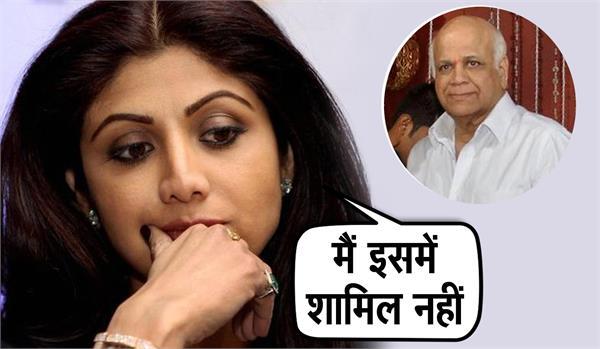 shilpa shetty court case