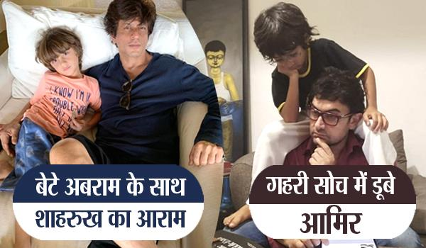 aamir shahrukh emraan special bonding with their sons
