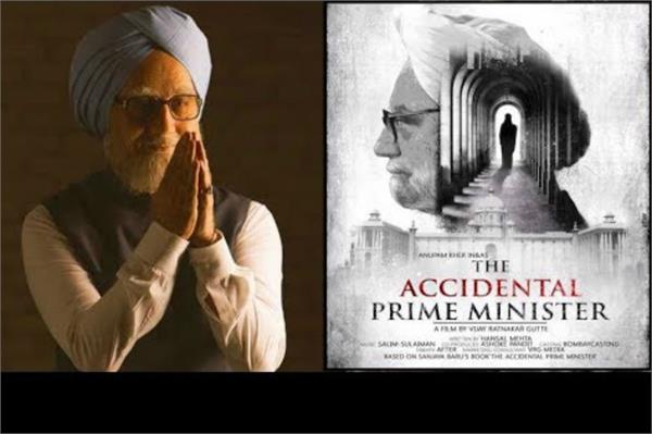 the accidental prime minister court ordered fir 14 people