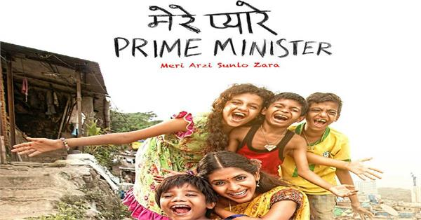 mere pyare prime minister movie 15 march