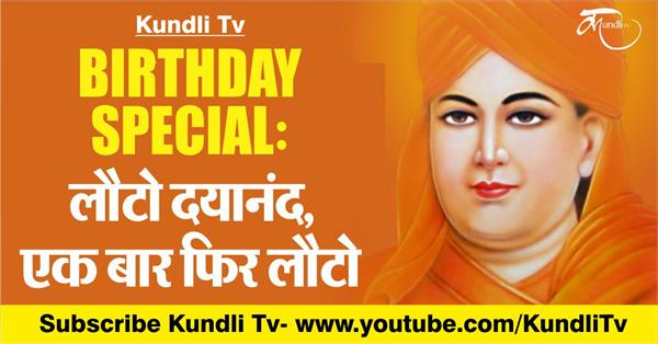 birthday special swami dayanand